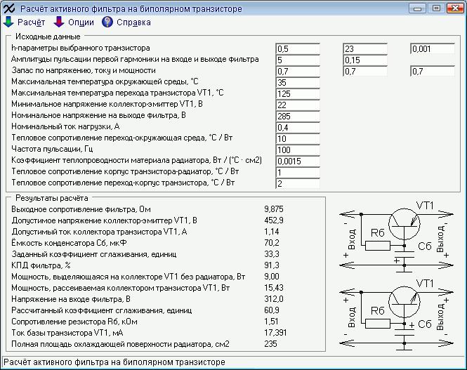 Скриншот программы «Active filter 4.0.0.0»
