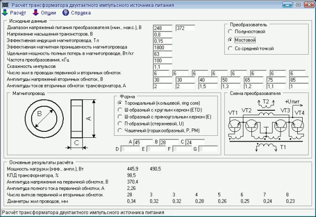 Скриншот программы «Design tools pulse transformers 4.0.0.0»