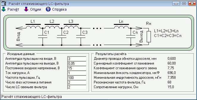 Скриншот программы «LC-filter 5.0.0.0»